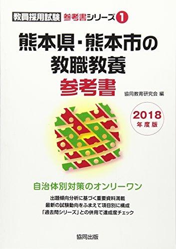 熊本県・熊本市の教職教養参考書 2018年度版 (教員採用試験参考書シリーズ)