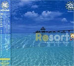 """めざましTV Presents""""Re:""""コンピ~ポニーキャニオン盤""""Resort~hawaii~"""""""