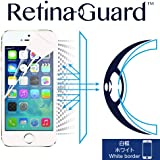 RetinaGuard iPhone5/5s/5c/SE ブルーライト90%カット保護フィルム(ホワイトベゼルタイプ)