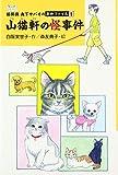 山猫軒の怪事件―猫探偵森下サバオの事件ファイル〈1〉 (ミステリー・BOOKS―猫探偵森下サバオの事件ファイル)
