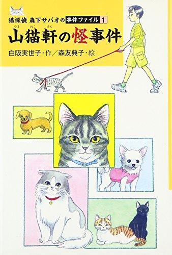 山猫軒の怪事件―猫探偵森下サバオの事件ファイル〈1〉 (ミステリー・BOOKS―猫探偵森下サバオの事件ファイル)の詳細を見る