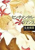 センチメンタル・ロマンス / 朱央 晴美 のシリーズ情報を見る