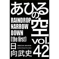 あひるの空 RAINDROP NARROW DOWN(42) (講談社コミックス)