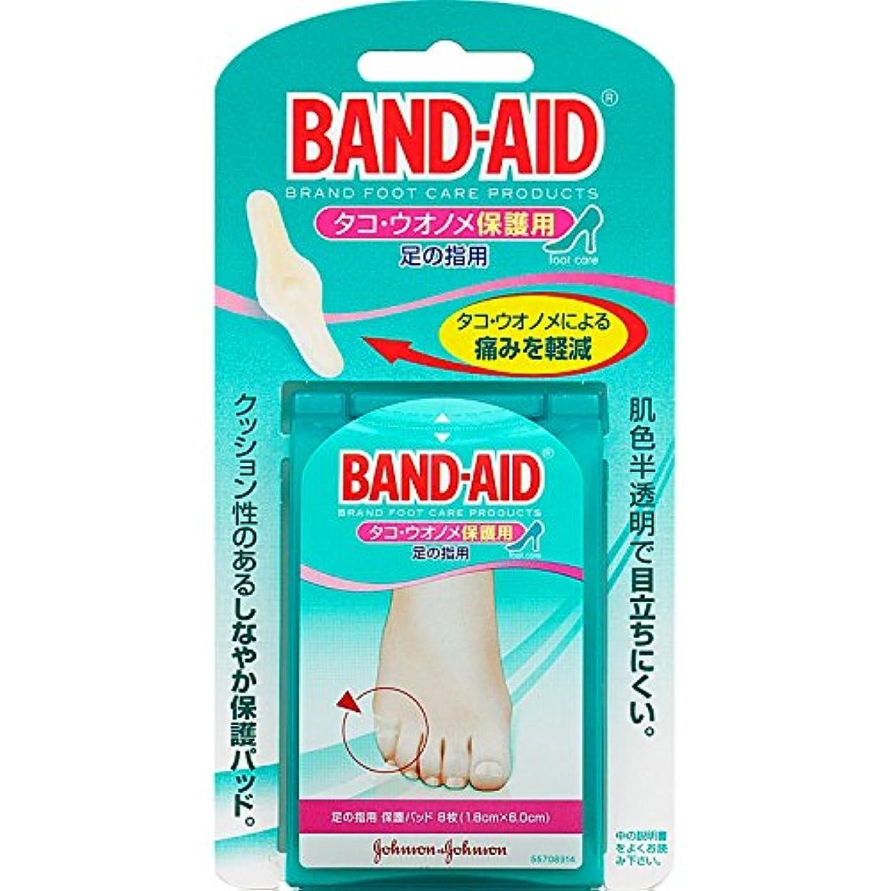 美容師から不規則性BAND-AID(バンドエイド) タコ?ウオノメ保護用 足の指用 8枚
