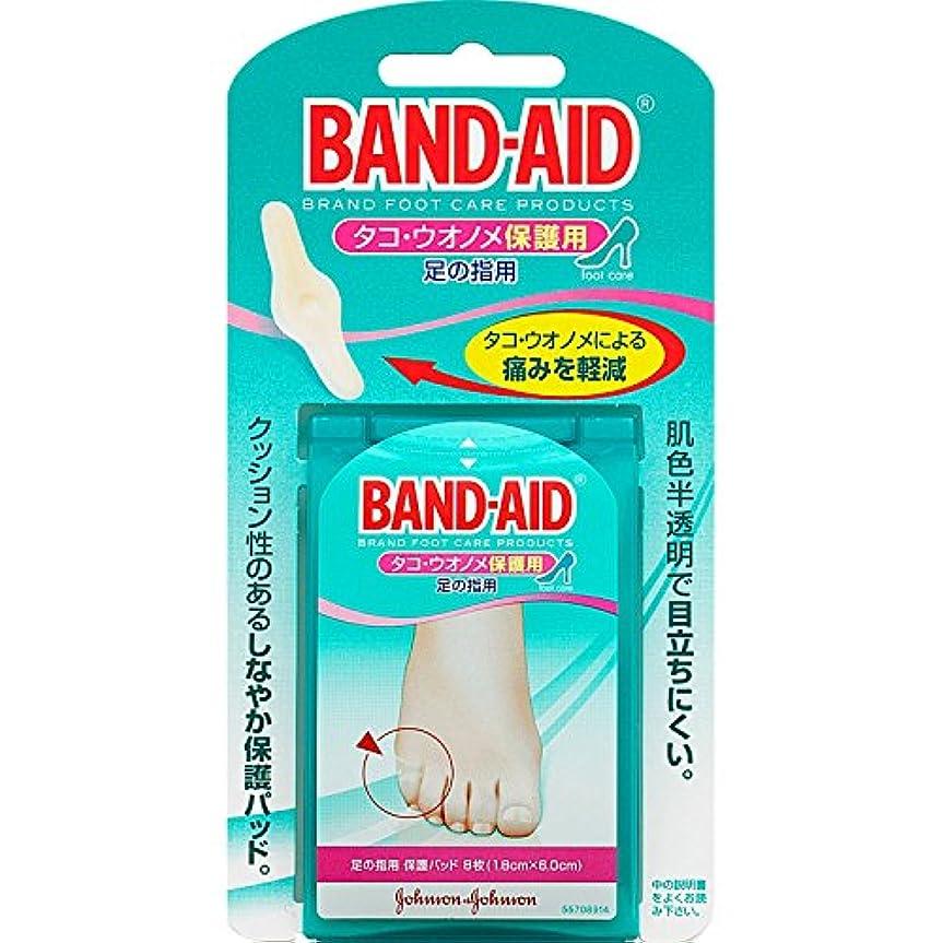 広範囲驚かすディーラーBAND-AID(バンドエイド) タコ?ウオノメ保護用 足の指用 8枚