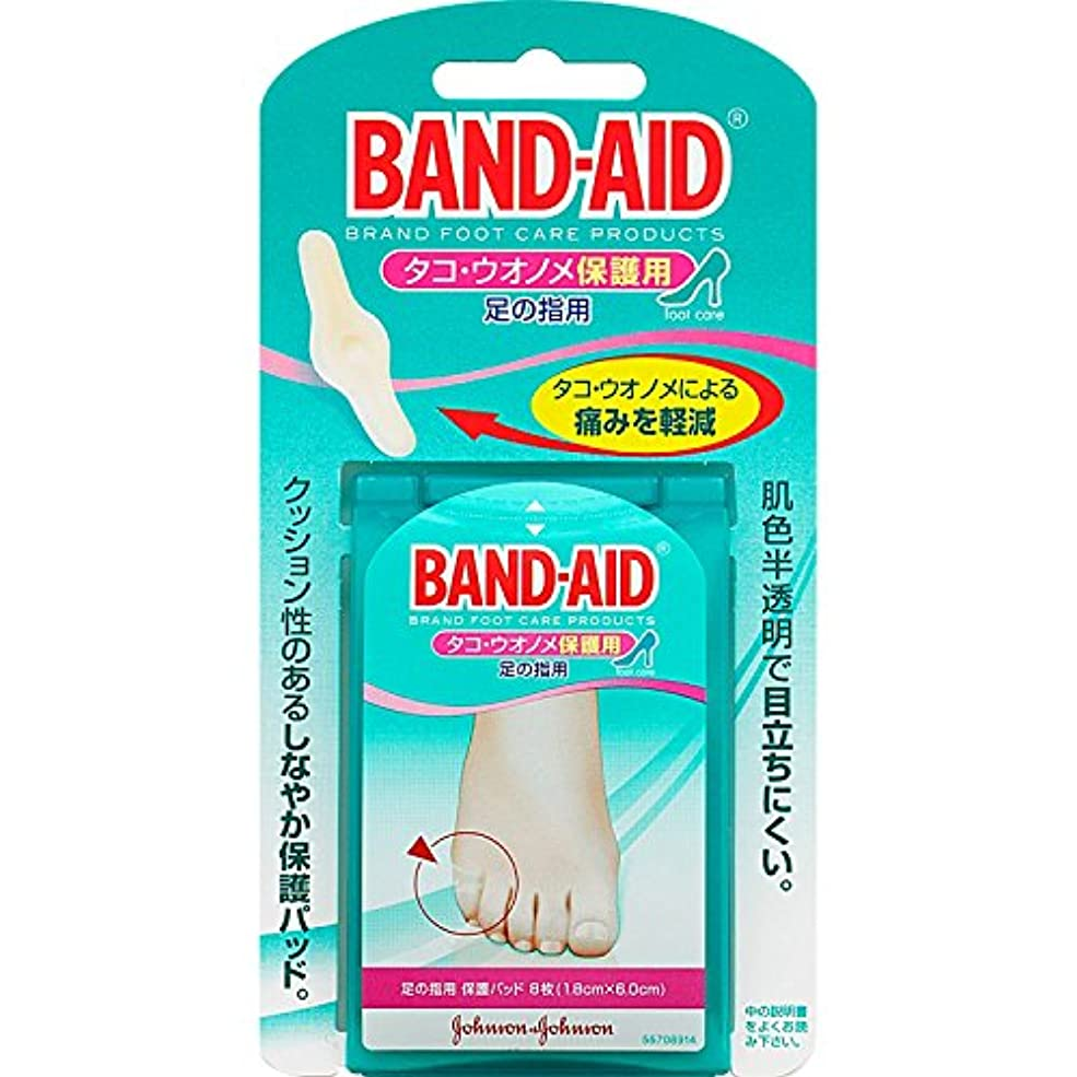 フェミニン導入する居住者BAND-AID(バンドエイド) タコ?ウオノメ保護用 足の指用 8枚