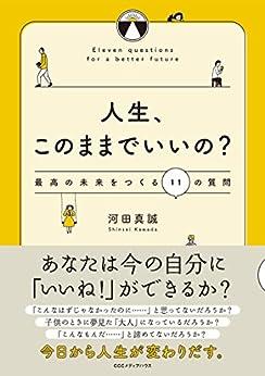 [河田 真誠]の人生、このままでいいの? 最高の未来をつくる11の質問