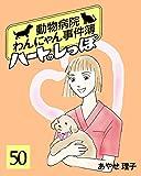 ハートのしっぽ50 (週刊女性コミックス)