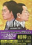 相棒 season14 上 (朝日文庫)