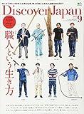 Discover Japan(ディスカバージャパン) 2017年 09 月号 [雑誌]