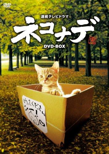 連続テレビドラマ ネコナデ DVD-BOX(4枚組)