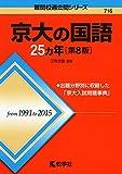 京大の国語25カ年[第8版] (難関校過去問シリーズ)