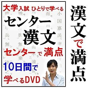 ひとりで学べる★高校漢文・センター漢文DVD★ (DVD4枚のうちプリント印刷用1枚)10日間マスター