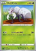 ポケモンカードゲーム剣盾 sA スターターセットV アイアント ポケカ ソード&シールド 草 たねポケモン