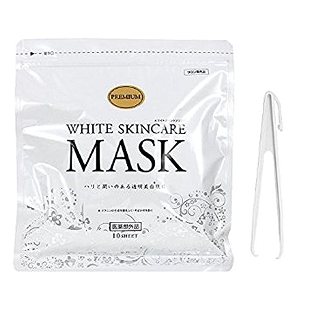 膨張するコーンウォール統治するホワイトスキンケアマスク 10枚入