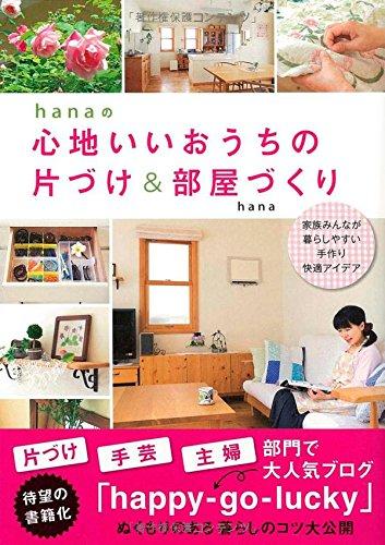 hanaの心地いいおうちの片づけ&部屋づくりの詳細を見る