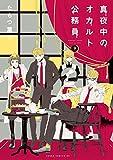 真夜中のオカルト公務員 第9巻 (あすかコミックスDX)