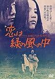 恋は緑の風の中[DVD]