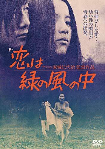 恋は緑の風の中 [DVD]