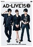 「AD-LIVE 2015」第3巻 (梶裕貴×名塚佳織×鈴村健一) [DVD]