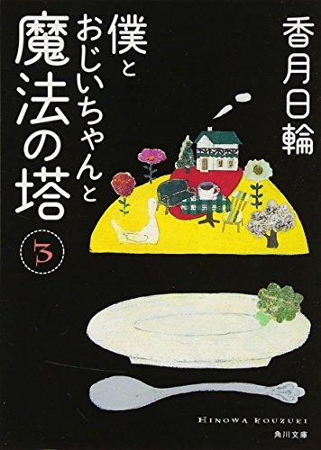 僕とおじいちゃんと魔法の塔(3) (角川文庫)の詳細を見る