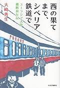大崎善生『西の果てまで、シベリア鉄道で』の表紙画像