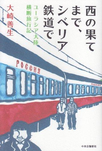 西の果てまで、シベリア鉄道で - ユーラシア大陸横断旅行記の詳細を見る