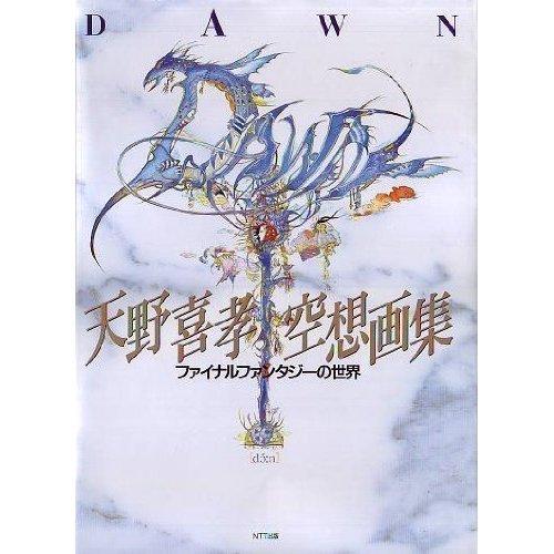 DAWN―天野喜孝空想画集 ファイナルファンタジーの世界の詳細を見る