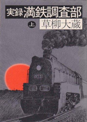 実録満鉄調査部〈上〉 (1983年)の詳細を見る