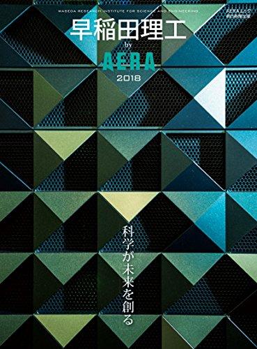 早稲田理工 by AERA 2018 (AERAムック)