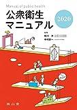 公衆衛生マニュアル 2020