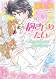 抱きしめたい~Secret Love Romance~ (ミッシイコミックス Happy Wedding Comics)