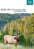 BBCアース: イエローストーン - 七色の泉と白い雪解け [DVD]