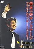 舟木一夫オンステージ ファイナルコンサート2001[DVD]