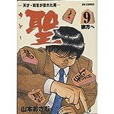 聖―天才・羽生が恐れた男 (9) (ビッグコミックス)
