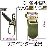 【INAZUMA】 10mm幅のテープを通せるサスペンダー金具 1色4個入 AK-11-10#S(シルバー)