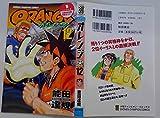Orange 第12巻 (少年チャンピオン・コミックス)