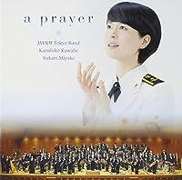 Prayer by Japan Maritime Self-Defense Force (2013-08-28)