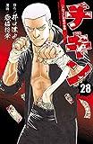チキン 「ドロップ」前夜の物語 28 (少年チャンピオン・コミックス)
