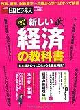 新しい経済の教科書2011年版 (日経BPムック 日経ビジネス)
