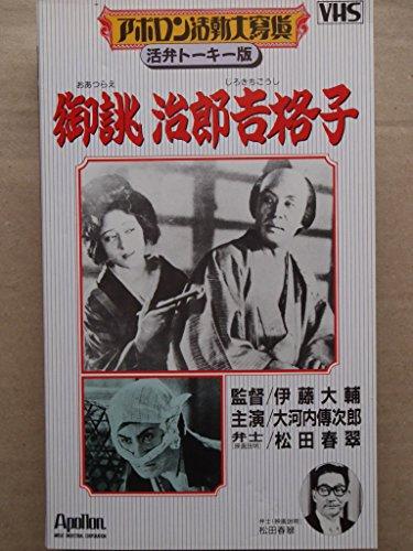 御誂次郎吉格子 [VHS]