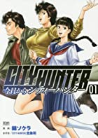 今日からCITY HUNTER 第01巻