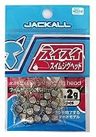 JACKALL(ジャッカル) ジグヘッド スイスイ スイムジグヘッド 1.2g/15pcs.