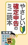 やさしい確定申告のミニ読本: 平成30年3月申告用