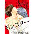 渇愛モンスター (ビーボーイデジタルコミックス)