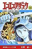 エコエコアザラク (18) (少年チャンピオン・コミックス)