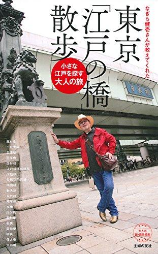 なぎら健壱さんが教えてくれた 東京「江戸の橋」散歩―小さな江戸を探す大人の旅 (大人の新・課外授業)