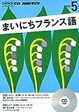 NHK CD ラジオ まいにちフランス語 2015年5月号 (NHK CD)