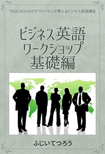 ビジネス英語ワークショップ 基礎編: TOEIC900点のサラリーマンが教えるビジネス英語講座