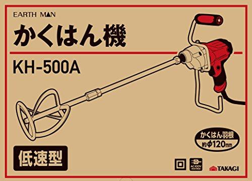 高儀 EARTHMAN 低速攪拌機 回転数500回転